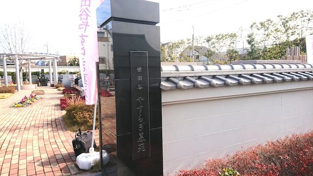 世田谷やすらぎ墓苑09