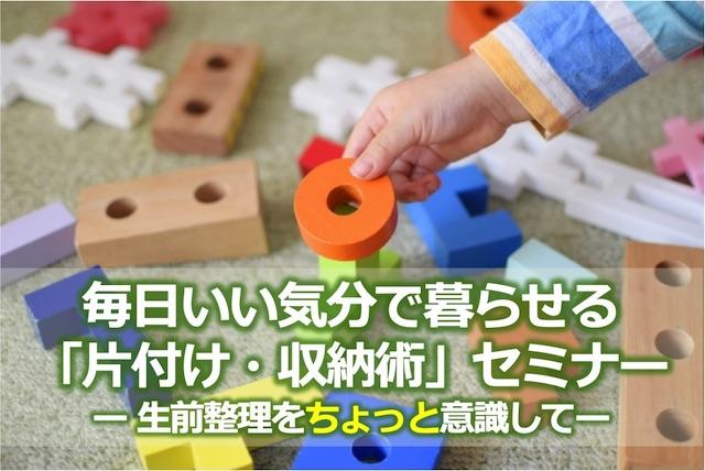 片付けセミナー_07