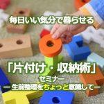 片付けセミナー_06