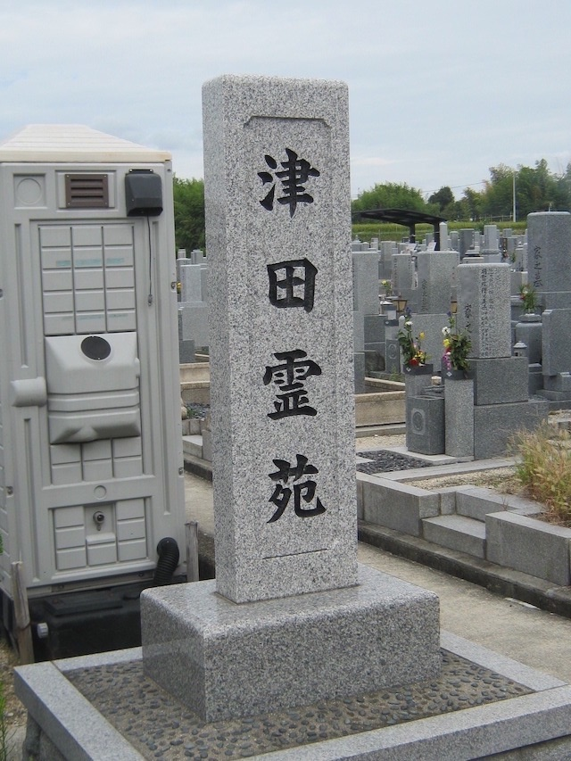 津田霊苑−基本−入り口碑