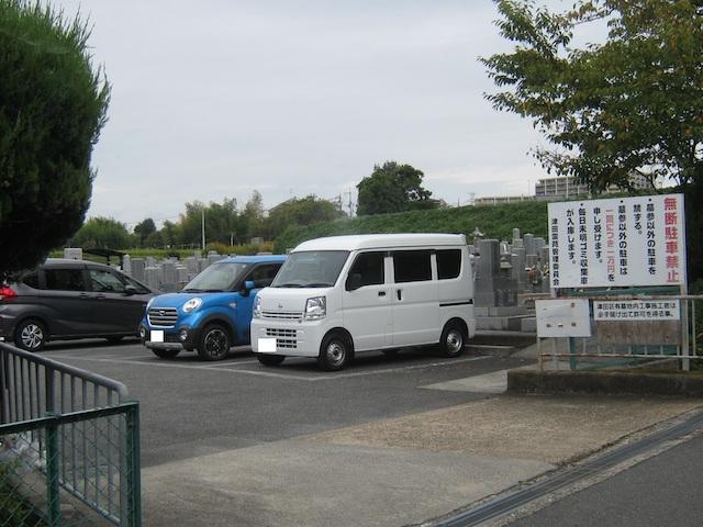 津田霊苑−基本−駐車場