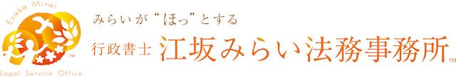 大阪府吹田市の行政書士・江坂みらい法務事務所_02