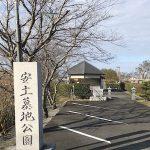 近江八幡市安土墓地公園