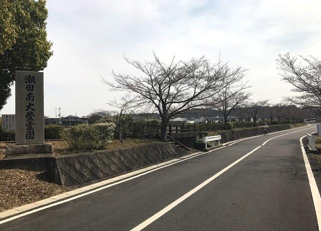 瀬田南大萱霊園-01