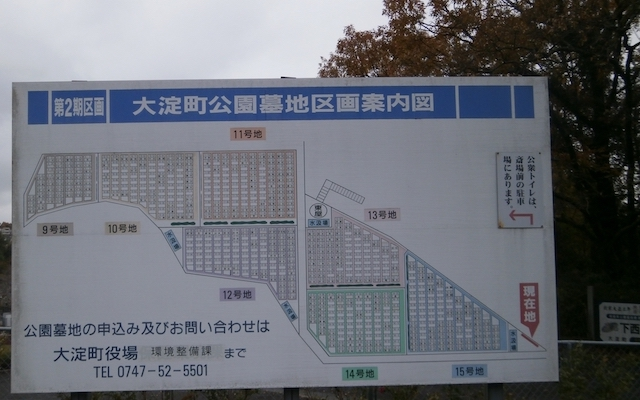 大淀町公園墓地_04
