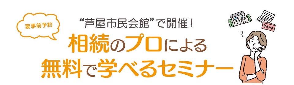 芦屋市民会館で開催。相続のプロによる無料で学べるセミナー