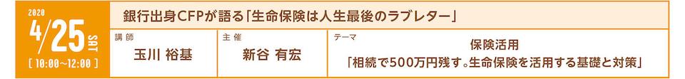 保険活用 「相続で500万円残す。生命保険を活用する基礎と対策」