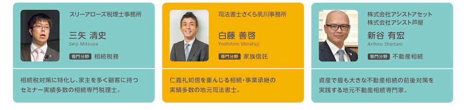 芦屋市民会館で開催。相続のプロによる無料で学べるセミナー・講師2