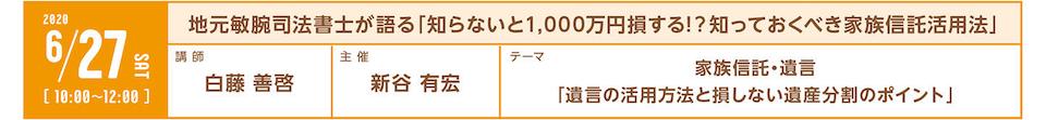 地元敏腕司法書士が語る「知らないと1000万円損する!?知っておくべき家族信託活用方法」