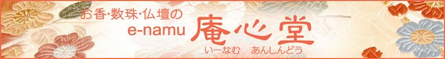 楽天・お線香・お香・数珠・仏壇・ろうそく・仏具のお店:お香・数珠・仏壇のe-namu庵心堂