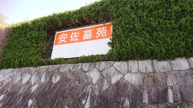 広島市・安佐墓苑_08