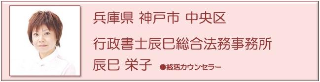 行政書士辰巳総合法務事務所 辰巳 栄子