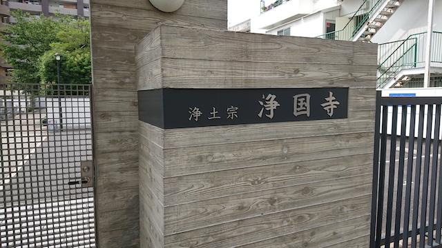 浄国寺−基本−浄国寺入り口02