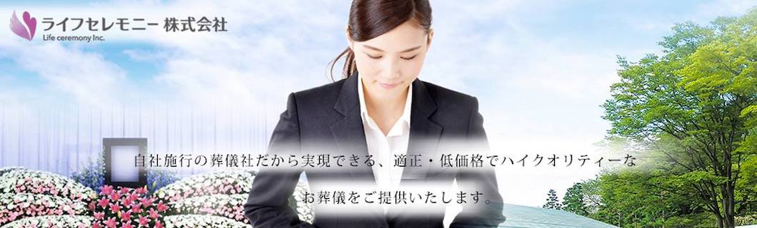 町田市葬儀社ライフセレモニー株式会社