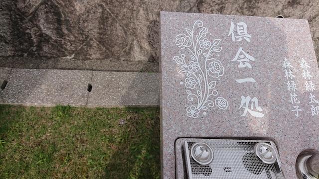 薬師院沼田墓苑_ローカス04