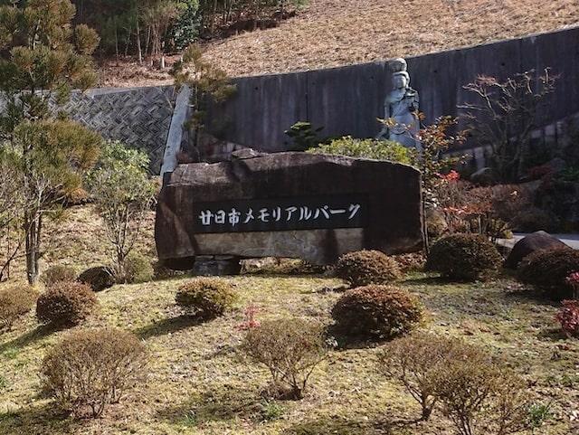 廿日市メモリアルパーク墓苑