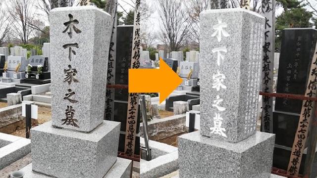 横浜_墓石クリーニング_小川屋_01
