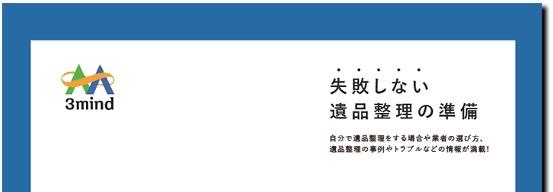 はじめての遺品整理「お役立ちガイドブック」_01