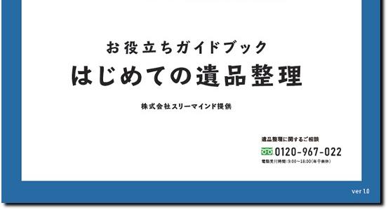 はじめての遺品整理「お役立ちガイドブック」_03